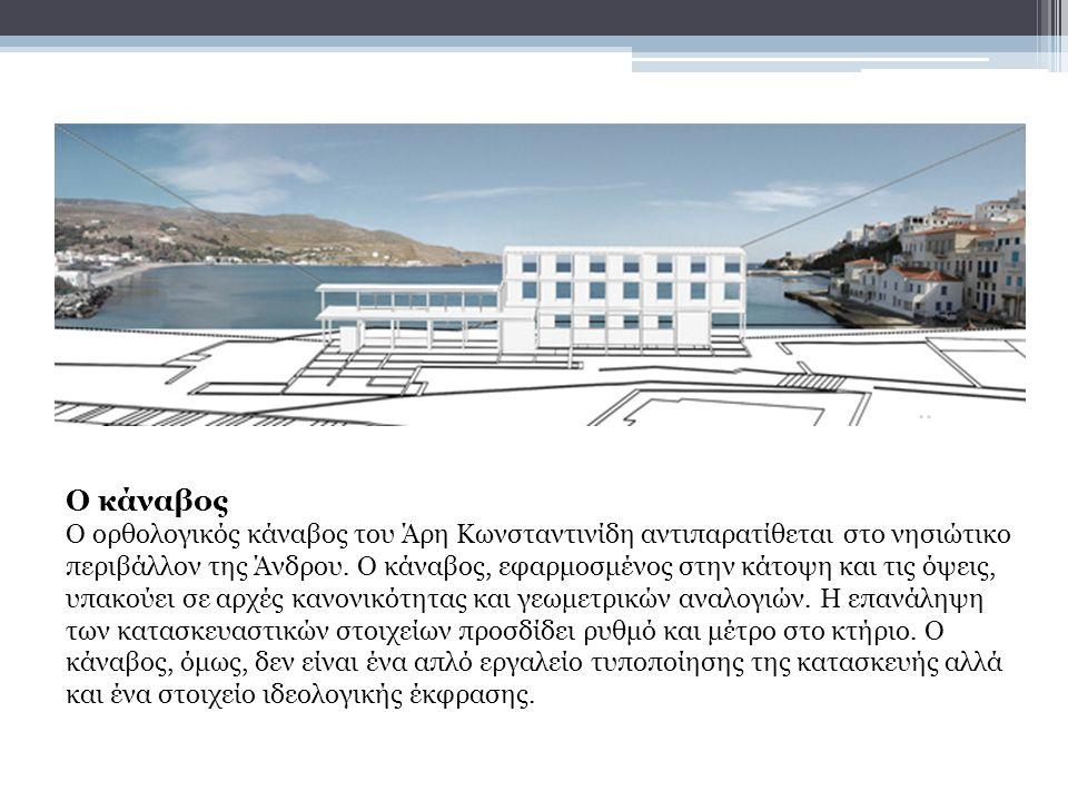 Ο κάναβος Ο ορθολογικός κάναβος του Άρη Κωνσταντινίδη αντιπαρατίθεται στο νησιώτικο περιβάλλον της Άνδρου.