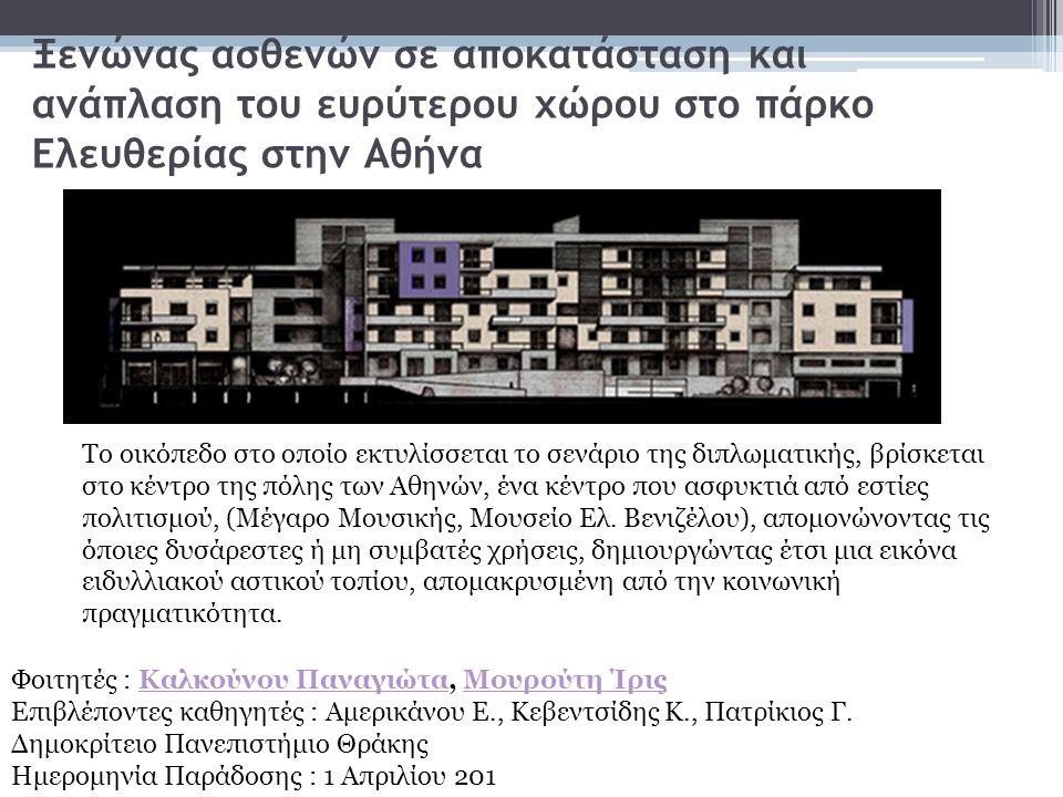 Ξενώνας ασθενών σε αποκατάσταση και ανάπλαση του ευρύτερου χώρου στο πάρκο Ελευθερίας στην Αθήνα Φοιτητές : Καλκούνου Παναγιώτα, Μουρούτη Ίρις Επιβλέποντες καθηγητές : Αμερικάνου Ε., Κεβεντσίδης Κ., Πατρίκιος Γ.