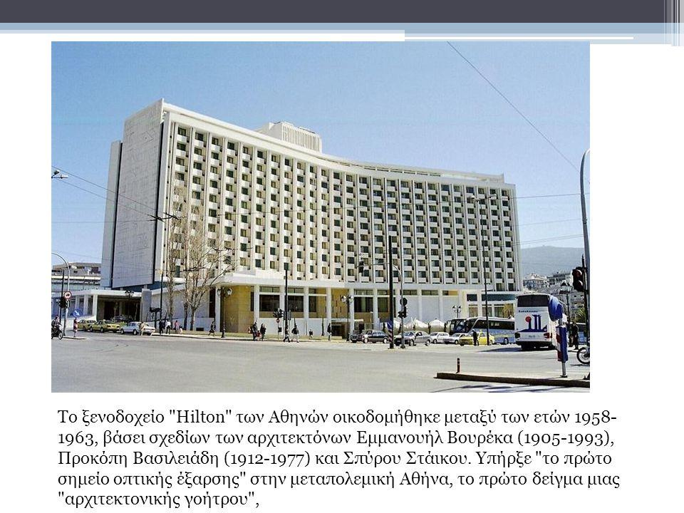 Το ξενοδοχείο Hilton των Αθηνών οικοδομήθηκε μεταξύ των ετών 1958- 1963, βάσει σχεδίων των αρχιτεκτόνων Εμμανουήλ Βουρέκα (1905-1993), Προκόπη Βασιλειάδη (1912-1977) και Σπύρου Στάικου.