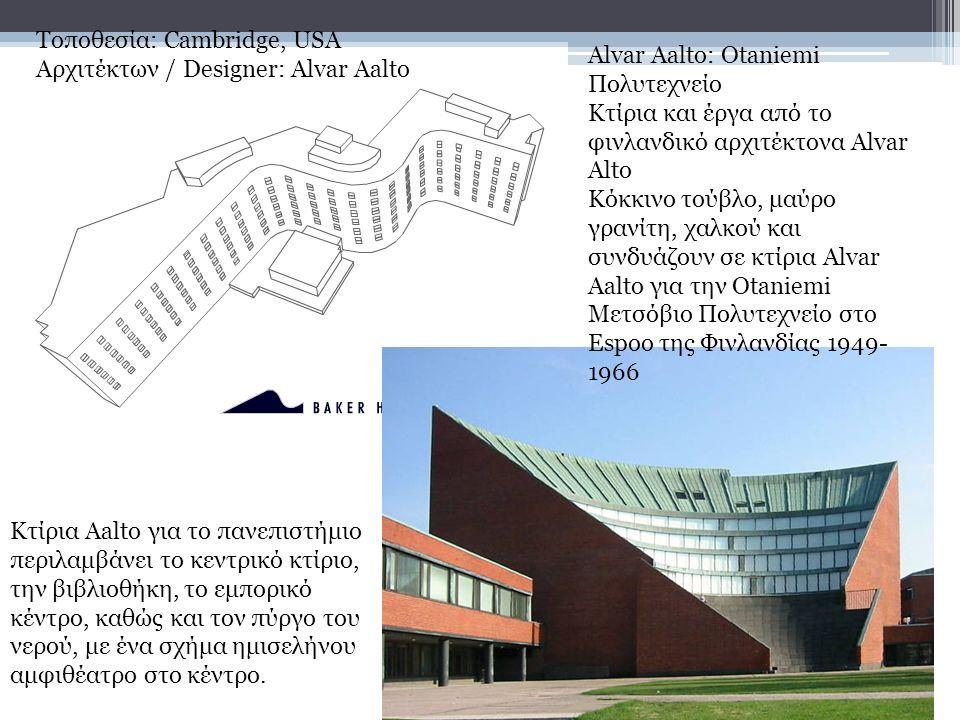 Τοποθεσία: Cambridge, USA Αρχιτέκτων / Designer: Alvar Aalto Alvar Aalto: Otaniemi Πολυτεχνείο Κτίρια και έργα από το φινλανδικό αρχιτέκτονα Alvar Alto Κόκκινο τούβλο, μαύρο γρανίτη, χαλκού και συνδυάζουν σε κτίρια Alvar Aalto για την Otaniemi Μετσόβιο Πολυτεχνείο στο Espoo της Φινλανδίας 1949- 1966 Κτίρια Aalto για το πανεπιστήμιο περιλαμβάνει το κεντρικό κτίριο, την βιβλιοθήκη, το εμπορικό κέντρο, καθώς και τον πύργο του νερού, με ένα σχήμα ημισελήνου αμφιθέατρο στο κέντρο.