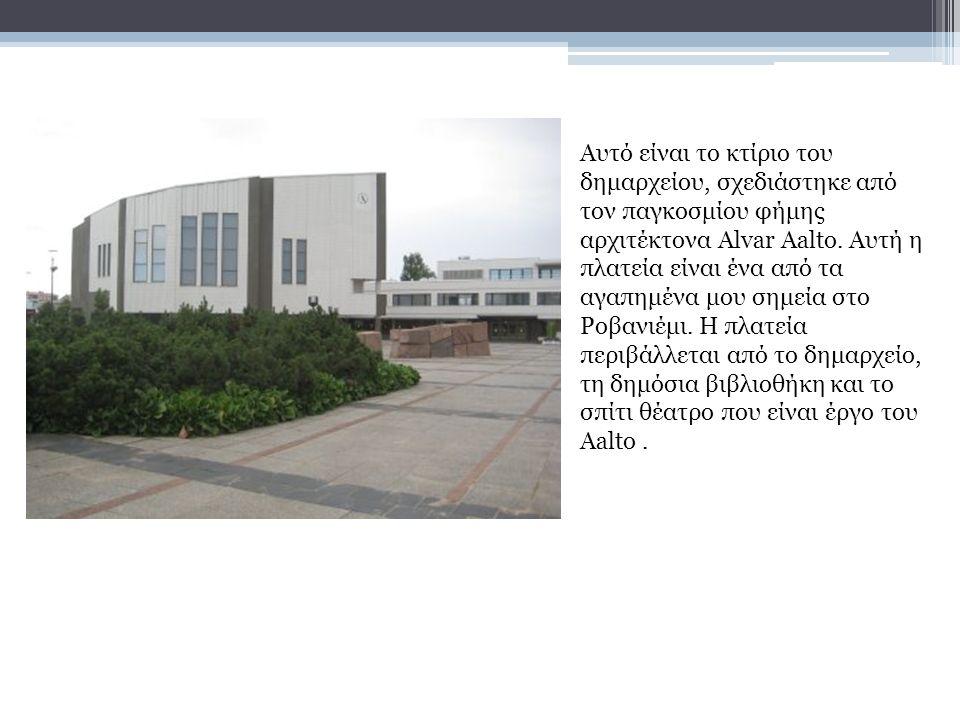 Αυτό είναι το κτίριο του δημαρχείου, σχεδιάστηκε από τον παγκοσμίου φήμης αρχιτέκτονα Alvar Aalto.