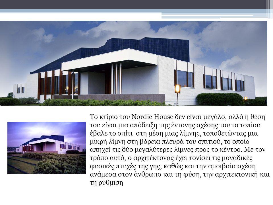 Το κτίριο του Nordic House δεν είναι μεγάλο, αλλά η θέση του είναι μια απόδειξη της έντονης σχέσης του το τοπίου.