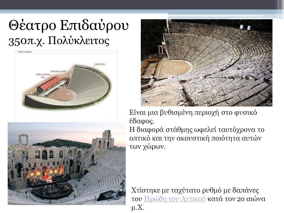 Θέατρο Επιδαύρου 350π.χ. Πολύκλειτος Είναι μια βυθισμένη περιοχή στο φυσικό έδαφος.