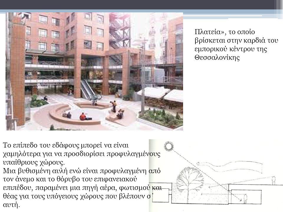 Πλατεία», το οποίο βρίσκεται στην καρδιά του εμπορικού κέντρου της Θεσσαλονίκης Το επίπεδο του εδάφους μπορεί να είναι χαμηλότερα για να προσδιορίσει προφυλαγμένους υπαίθριους χώρους.
