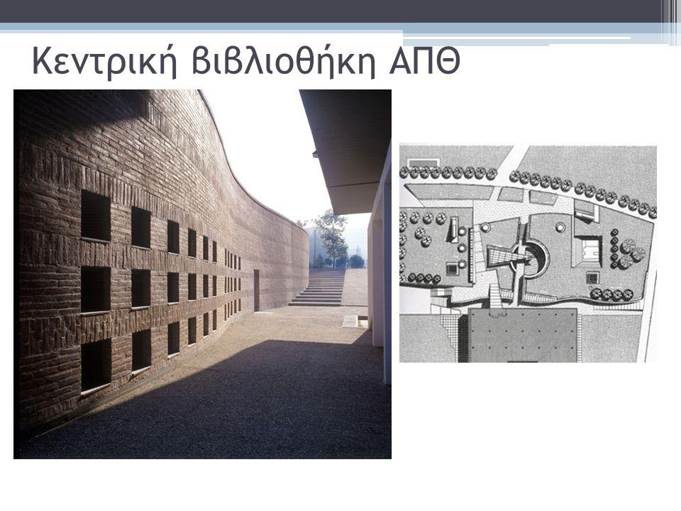 Κεντρική βιβλιοθήκη ΑΠΘ