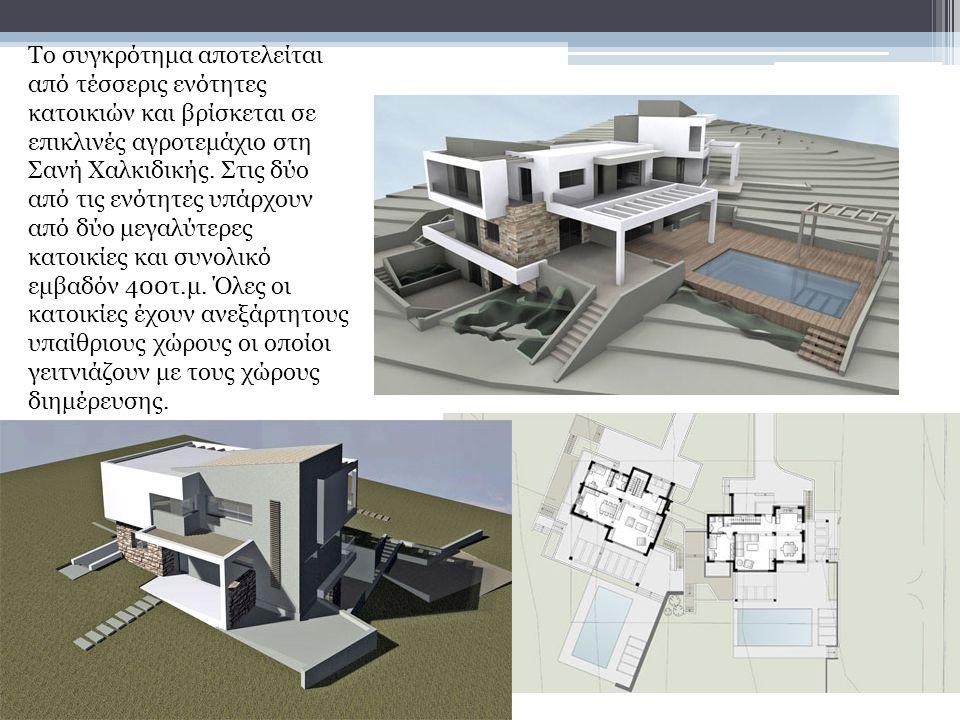 Το συγκρότημα αποτελείται από τέσσερις ενότητες κατοικιών και βρίσκεται σε επικλινές αγροτεμάχιο στη Σανή Χαλκιδικής.