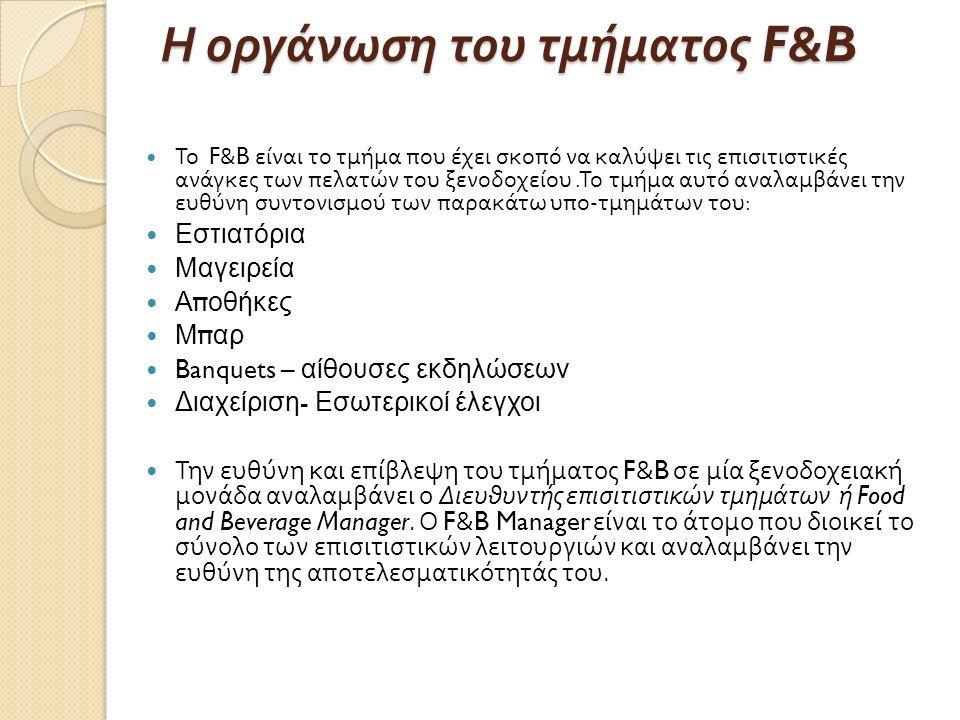 Η οργάνωση του τμήματος F&B Το F&B είναι το τμήμα που έχει σκοπό να καλύψει τις επισιτιστικές ανάγκες των πελατών του ξενοδοχείου. Το τμήμα αυτό αναλα