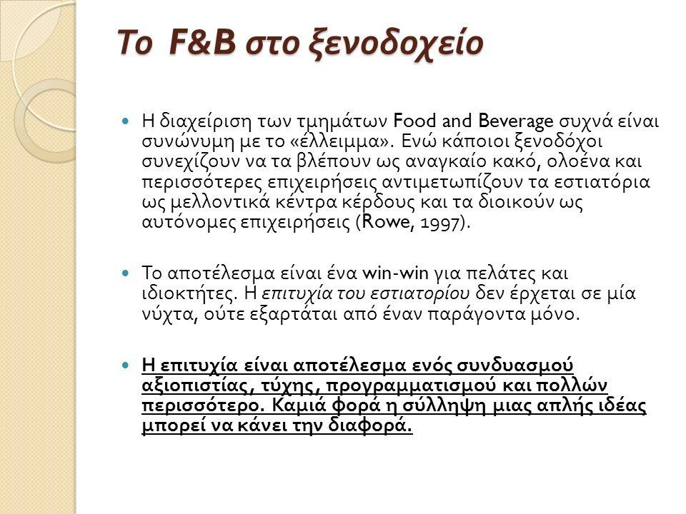 Το F&B στο ξενοδοχείο Η διαχείριση των τμημάτων Food and Beverage συχνά είναι συνώνυμη με το « έλλειμμα ». Ενώ κάποιοι ξενοδόχοι συνεχίζουν να τα βλέπ