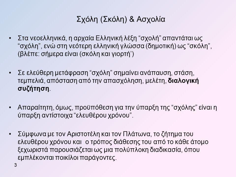 Στα νεοελληνικά, η αρχαία Ελληνική λέξη σχολή απαντάται ως σχόλη , ενώ στη νεότερη ελληνική γλώσσα (δημοτική) ως σκόλη , (βλέπε: σήμερα είναι (σκόλη και γιορτή') Σε ελεύθερη μετάφραση σχόλη σημαίνει ανάπαυση, στάση, τεμπελιά, απόσταση από την απασχόληση, μελέτη, διαλογική συζήτηση.