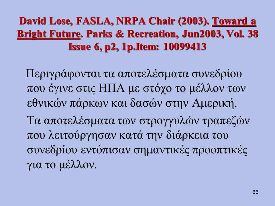 David Lose, FASLA, NRPA Chair (2003). Toward a Bright Future. Parks & Recreation, Jun2003, Vol. 38 Issue 6, p2, 1p.Item: 10099413 Περιγράφονται τα απο
