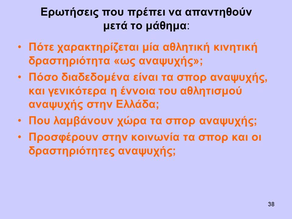 Ερωτήσεις που πρέπει να απαντηθούν μετά το μάθημα: Πότε χαρακτηρίζεται μία αθλητική κινητική δραστηριότητα «ως αναψυχής»; Πόσο διαδεδομένα είναι τα σπορ αναψυχής, και γενικότερα η έννοια του αθλητισμού αναψυχής στην Ελλάδα; Που λαμβάνουν χώρα τα σπορ αναψυχής; Προσφέρουν στην κοινωνία τα σπορ και οι δραστηριότητες αναψυχής; 38