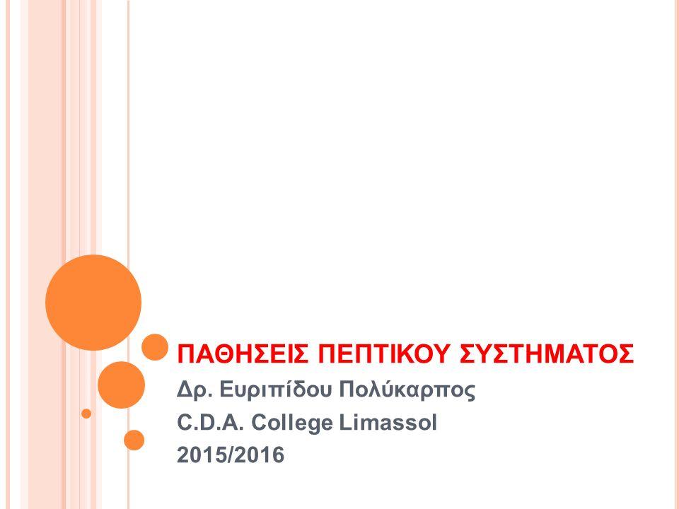 ΠΑΘΗΣΕΙΣ ΠΕΠΤΙΚΟΥ ΣΥΣΤΗΜΑΤΟΣ Δρ. Ευριπίδου Πολύκαρπος C.D.A. College Limassol 2015/2016