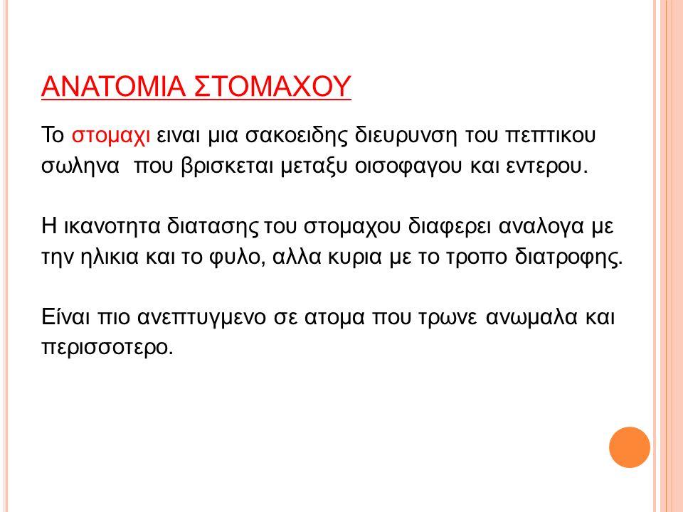 Κλινικα: -κιρσοι οισοφαγου -κιρσοι αιμορροιδικου πλεγματος -αιματεμεση -μελαινα -ασκιτης (λογω πυλαιας υπερτασης και μειωσης των πρωτεινων) -βλαβες σε εγκεφαλικο επιπεδο Θεραπεια: Αντιμετωπιση της αιτιας που προκαλεσε την πυλαια υπερταση.