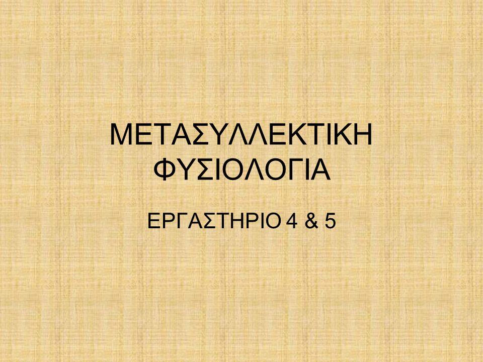 ΜΕΤΑΣΥΛΛΕΚΤΙΚΗ ΦΥΣΙΟΛΟΓΙΑ ΕΡΓΑΣΤΗΡΙΟ 4 & 5
