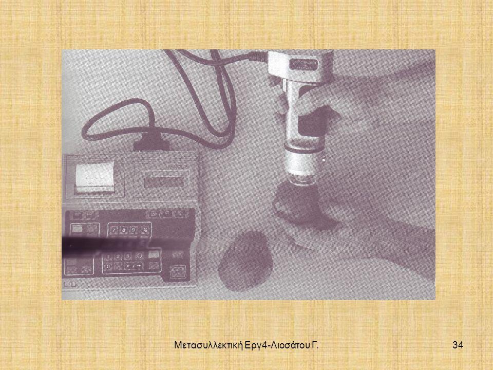 Μετασυλλεκτική Εργ4-Λιοσάτου Γ.34