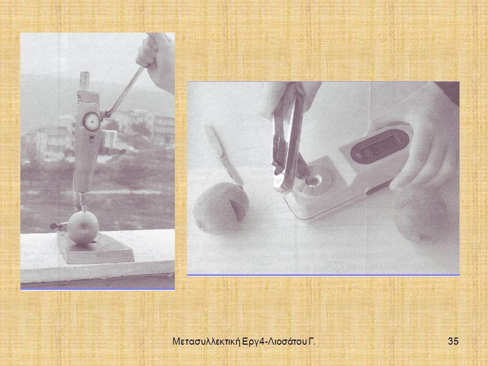 Μετασυλλεκτική Εργ4-Λιοσάτου Γ.35