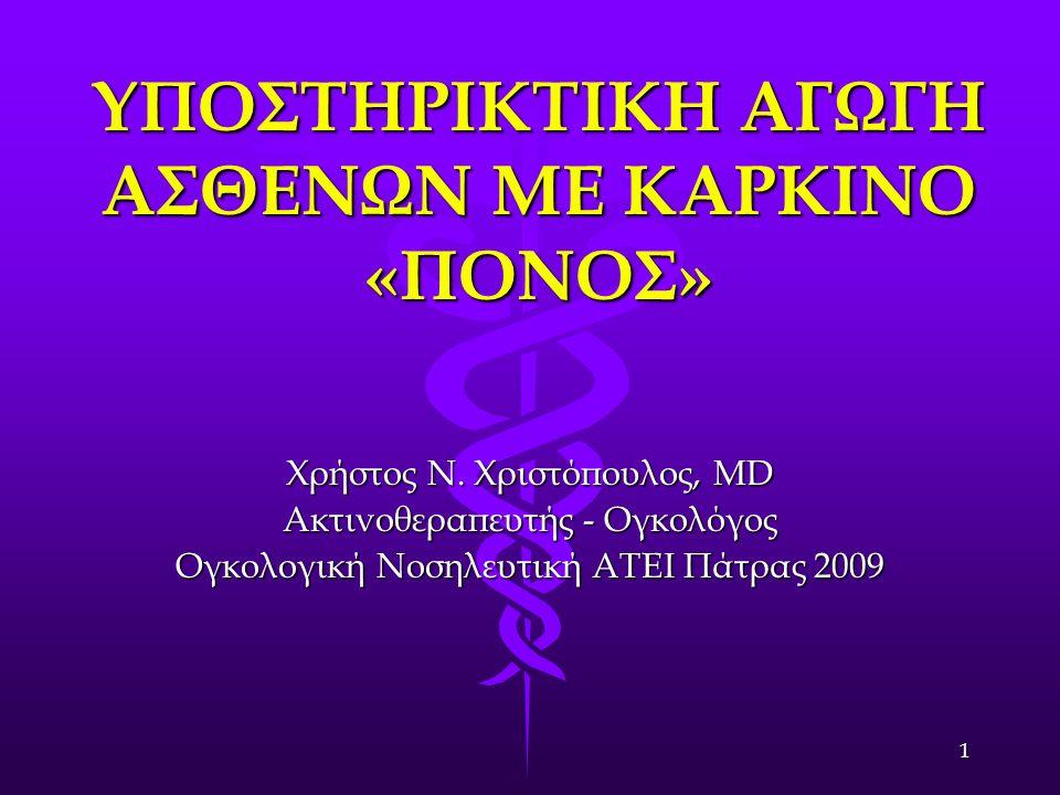 22 Θεραπευτική πρoσέγγιση Απαραίτητη και αναγκαία η συνεργασίαΑπαραίτητη και αναγκαία η συνεργασία Με ιατρούς άλλων ειδικοτήτων (αναισθησιολόγο, ακτινοθεραπευτή ογκολόγο, χειρουργό, ψυχίατρο)Με ιατρούς άλλων ειδικοτήτων (αναισθησιολόγο, ακτινοθεραπευτή ογκολόγο, χειρουργό, ψυχίατρο) ΨυχολόγοΨυχολόγο Εξειδικευμένο νοσηλευτήΕξειδικευμένο νοσηλευτή Κοινωνικό λειτουργόΚοινωνικό λειτουργό Πρόγραμμα «Βοήθεια στο σπίτι»Πρόγραμμα «Βοήθεια στο σπίτι»