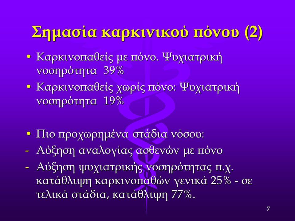 18 ΦΕΝΤΑΝΥΛΗ Ανάλογη αποτελεσματικότητα με τη μορφίνη.Ανάλογη αποτελεσματικότητα με τη μορφίνη.