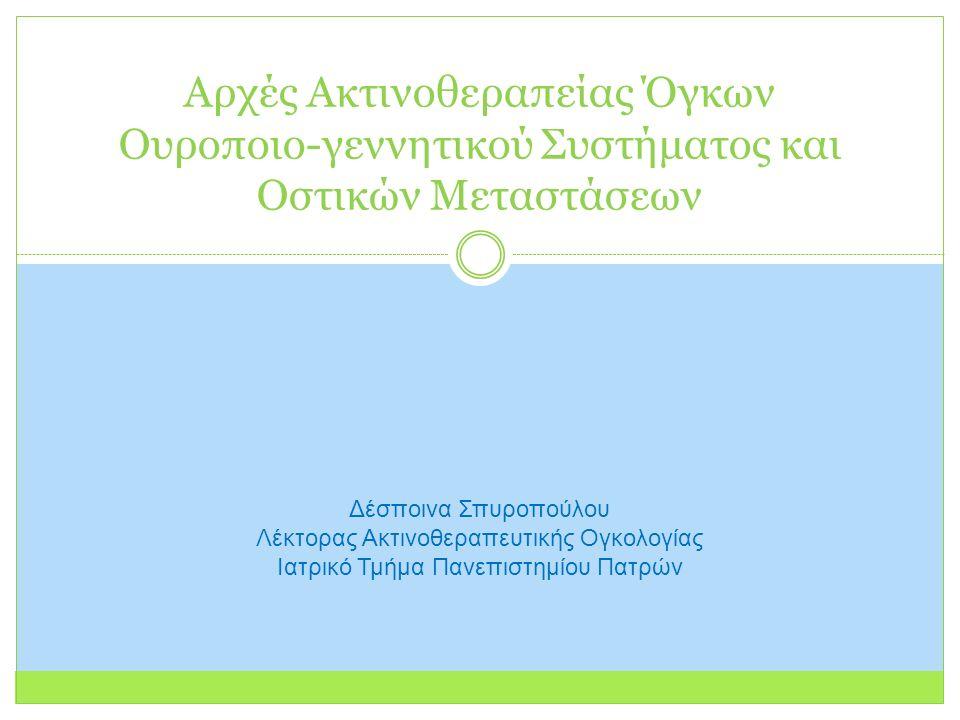 Ριζική ΑΚΘ στον προστάτη και τις σπερματοδόχους λυκίθους Ριζική ΑΚΘ στον προστάτη και τους πυελικούς λεμφαδένες Ριζική ΑΚΘ μετά την προστατεκτομή Ανακουφιστική ακτινοβόληση στον προστάτη ± πύελο Ανακουφιστική ΑΚΘ απομακρυσμένων μεταστάσεων Εφαρμογή ακτινοθεραπείας