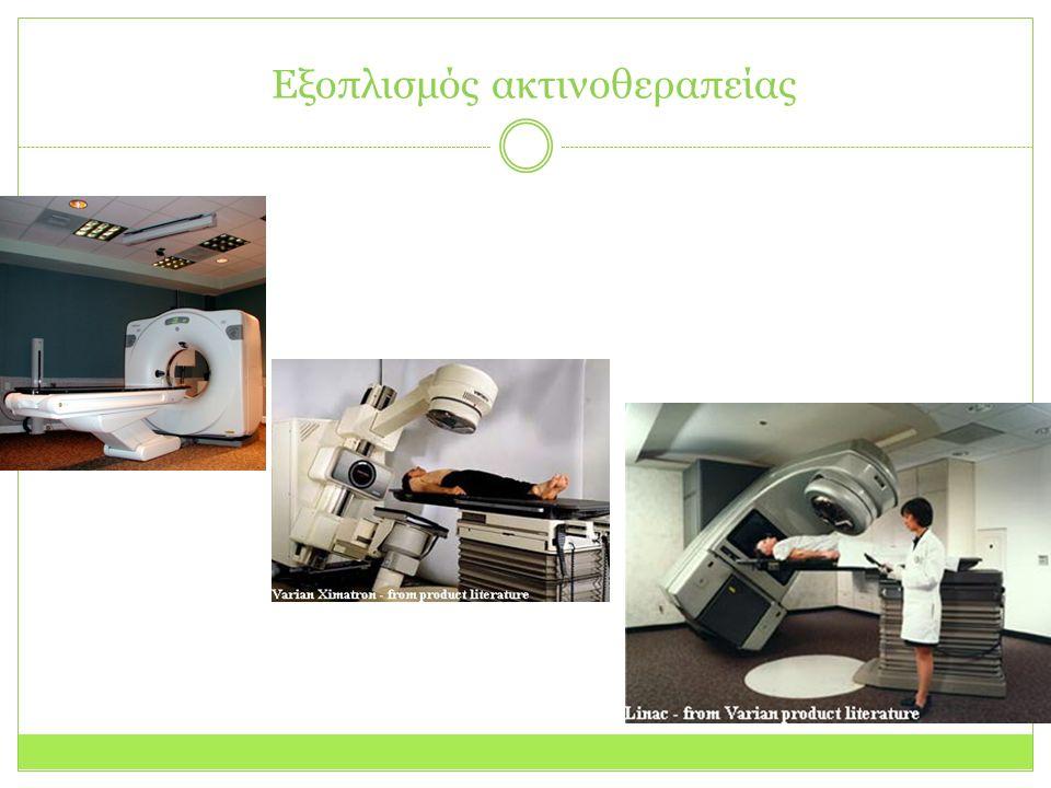 Εξοπλισμός ακτινοθεραπείας