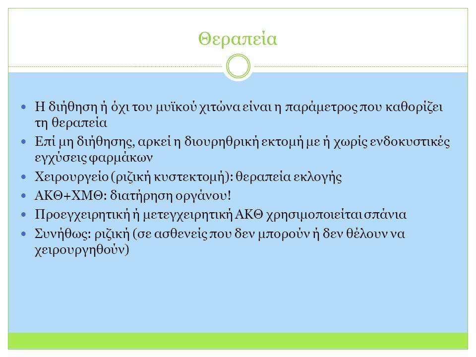 Θεραπεία Η διήθηση ή όχι του μυϊκού χιτώνα είναι η παράμετρος που καθορίζει τη θεραπεία Επί μη διήθησης, αρκεί η διουρηθρική εκτομή με ή χωρίς ενδοκυστικές εγχύσεις φαρμάκων Χειρουργείο (ριζική κυστεκτομή): θεραπεία εκλογής ΑΚΘ+ΧΜΘ: διατήρηση οργάνου.