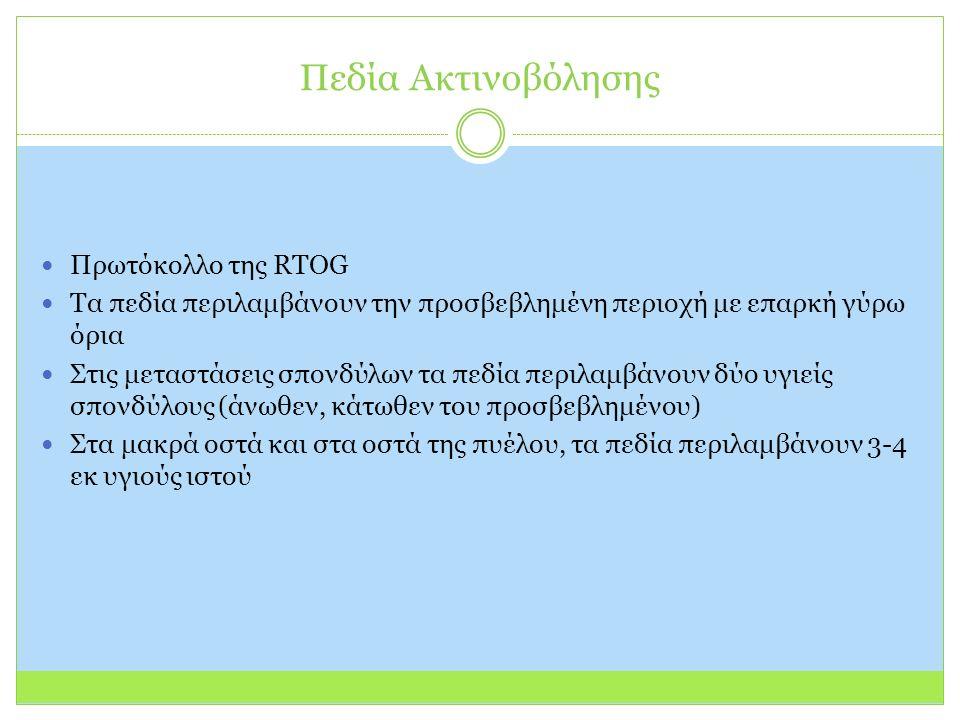 Πεδία Ακτινοβόλησης Πρωτόκολλο της RTOG Τα πεδία περιλαμβάνουν την προσβεβλημένη περιοχή με επαρκή γύρω όρια Στις μεταστάσεις σπονδύλων τα πεδία περιλαμβάνουν δύο υγιείς σπονδύλους (άνωθεν, κάτωθεν του προσβεβλημένου) Στα μακρά οστά και στα οστά της πυέλου, τα πεδία περιλαμβάνουν 3-4 εκ υγιούς ιστού