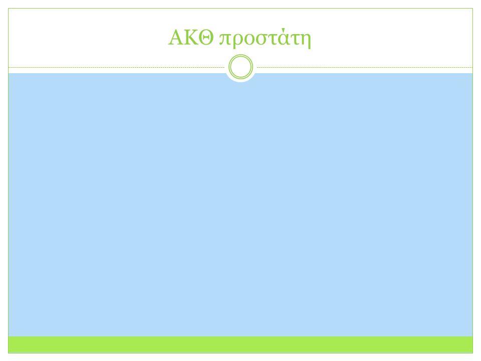 Στάδιο Α2 με μια μονήρη εστία όχι καλής διαφοροποίησης Στάδιο Α2-Grade I πολυεστικό Στάδιο Α2, Β με αρνητική σταδιοποιητική λεμφαδενεκτομή Στάδιο Α2 σε μεγάλης ηλικίας άτομα (>70 ετών) Στάδιο Β1-Grade Ι Ενδείξεις εντοπισμένης ακτινοθεραπείας (προστάτη)