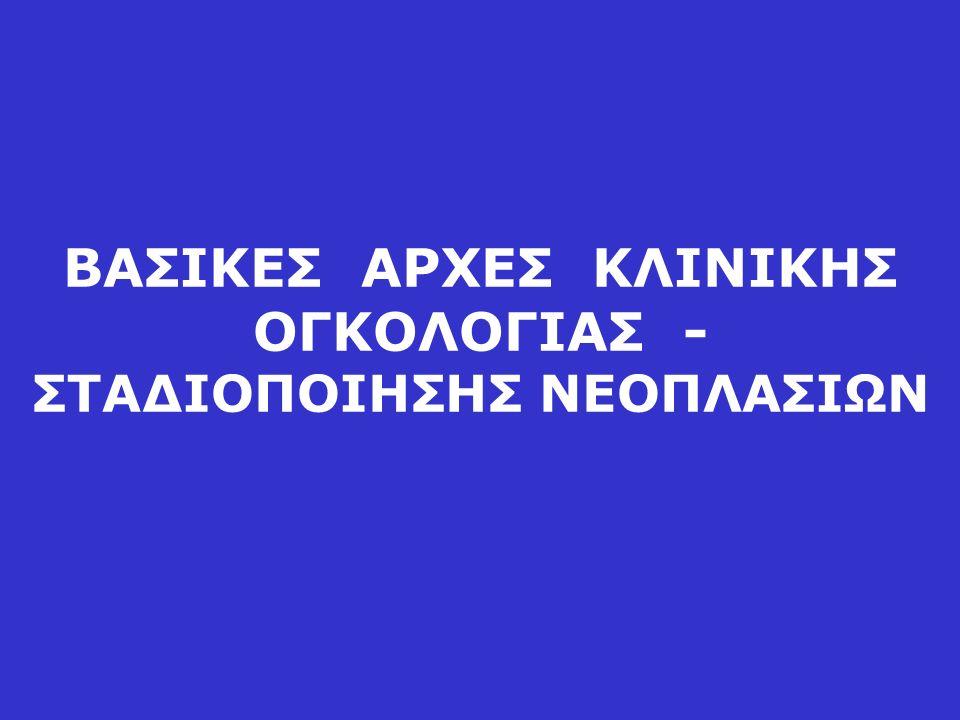 ΒΑΣΙΚΕΣ ΑΡΧΕΣ ΚΛΙΝΙΚΗΣ ΟΓΚΟΛΟΓΙΑΣ - ΣΤΑΔΙΟΠΟΙΗΣΗΣ ΝΕΟΠΛΑΣΙΩΝ