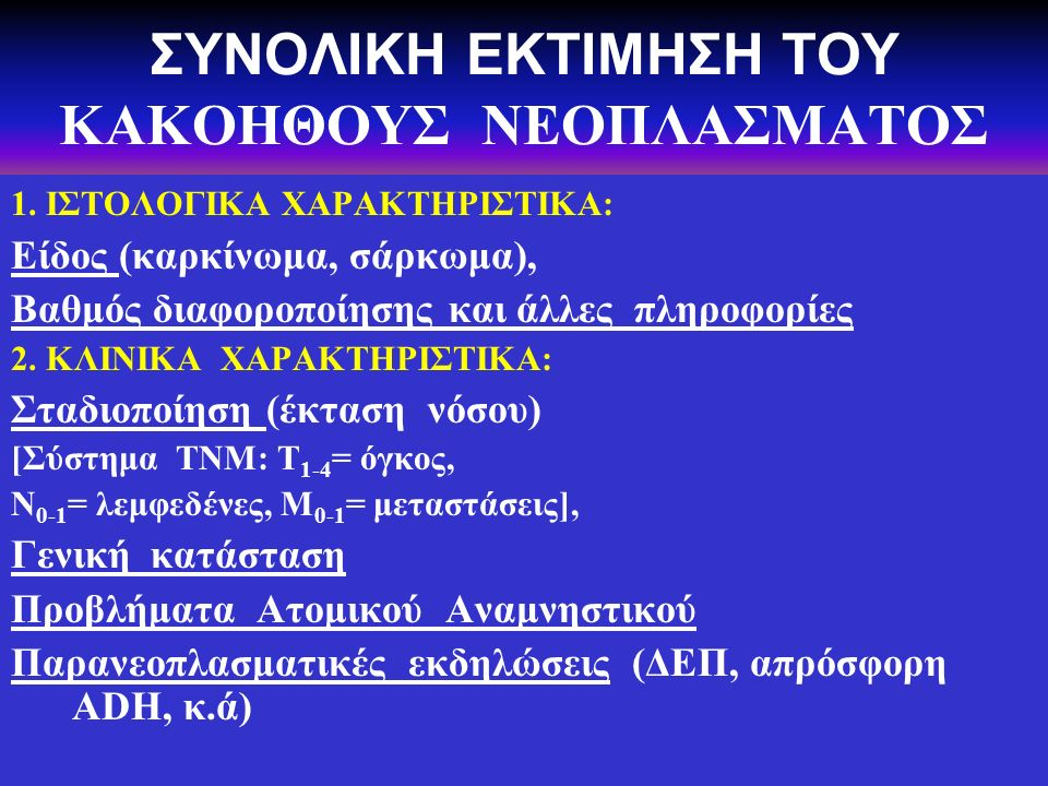 ΣΥΝΟΛΙΚΗ ΕΚΤΙΜΗΣΗ ΤΟΥ ΚΑΚΟΗΘΟΥΣ ΝΕΟΠΛΑΣΜΑΤΟΣ 1.