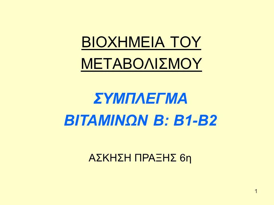 1 ΒΙΟΧΗΜΕΙΑ ΤΟΥ ΜΕΤΑΒΟΛΙΣΜΟΥ ΣΥΜΠΛΕΓΜΑ ΒΙΤΑΜΙΝΩΝ Β: B1-B2 ΑΣΚΗΣΗ ΠΡΑΞΗΣ 6η