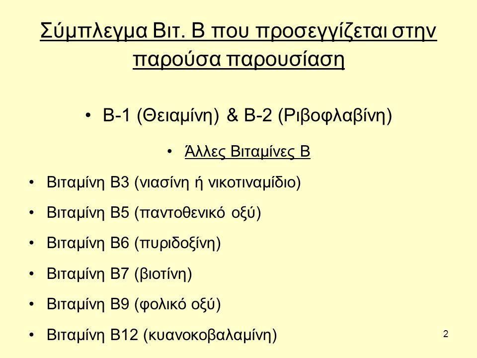 3 Βιταμίνη Β1 – Θειαμίνη Η θειαµίνη είναι υδατοδιαλυτή βιταµίνη του συµπλέγµατος Β.