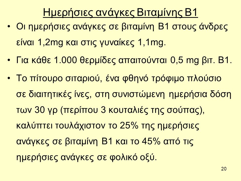 20 Ημερήσιες ανάγκες Βιταμίνης Β1 Οι ημερήσιες ανάγκες σε βιταμίνη Β1 στους άνδρες είναι 1,2mg και στις γυναίκες 1,1mg.