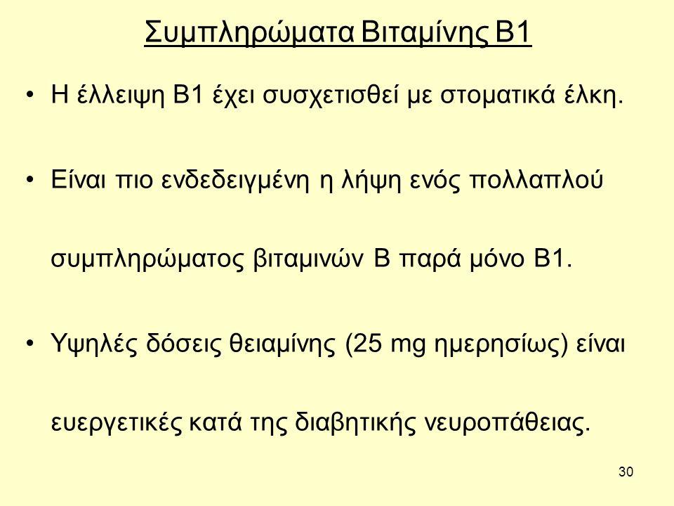 30 Συμπληρώματα Βιταμίνης Β1 Η έλλειψη B1 έχει συσχετισθεί µε στοµατικά έλκη.