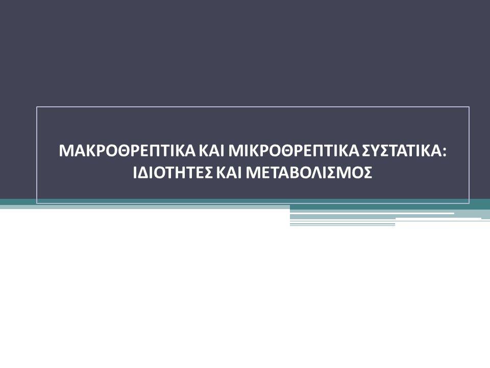 Επισκόπηση:  Μεταβολισμός των μακροθρεπτικών συστατικών  Ιδιότητες μικροθρεπτικών συστατικών  Νόσοι και τροποποίηση των διατροφικών απαιτήσεων σε μακροθρεπτικά και μικροθρεπτικά συστατικά  Επίδραση μακροθρεπτικών και μικροθρεπτικών συστατικών στην πορεία της νόσου