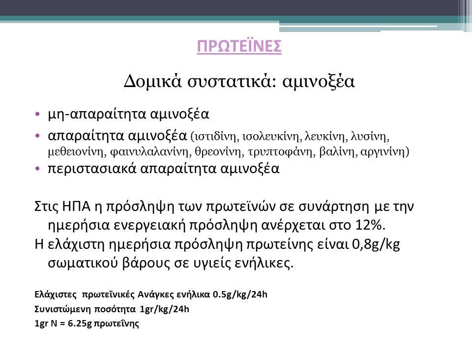 ΠΡΩΤΕΪΝΕΣ Δομικά συστατικά: αμινοξέα μη-απαραίτητα αμινοξέα απαραίτητα αμινοξέα (ιστιδίνη, ισολευκίνη, λευκίνη, λυσίνη, μεθειονίνη, φαινυλαλανίνη, θρεονίνη, τρυπτοφάνη, βαλίνη, αργινίνη) περιστασιακά απαραίτητα αμινοξέα Στις ΗΠΑ η πρόσληψη των πρωτεϊνών σε συνάρτηση με την ημερήσια ενεργειακή πρόσληψη ανέρχεται στο 12%.