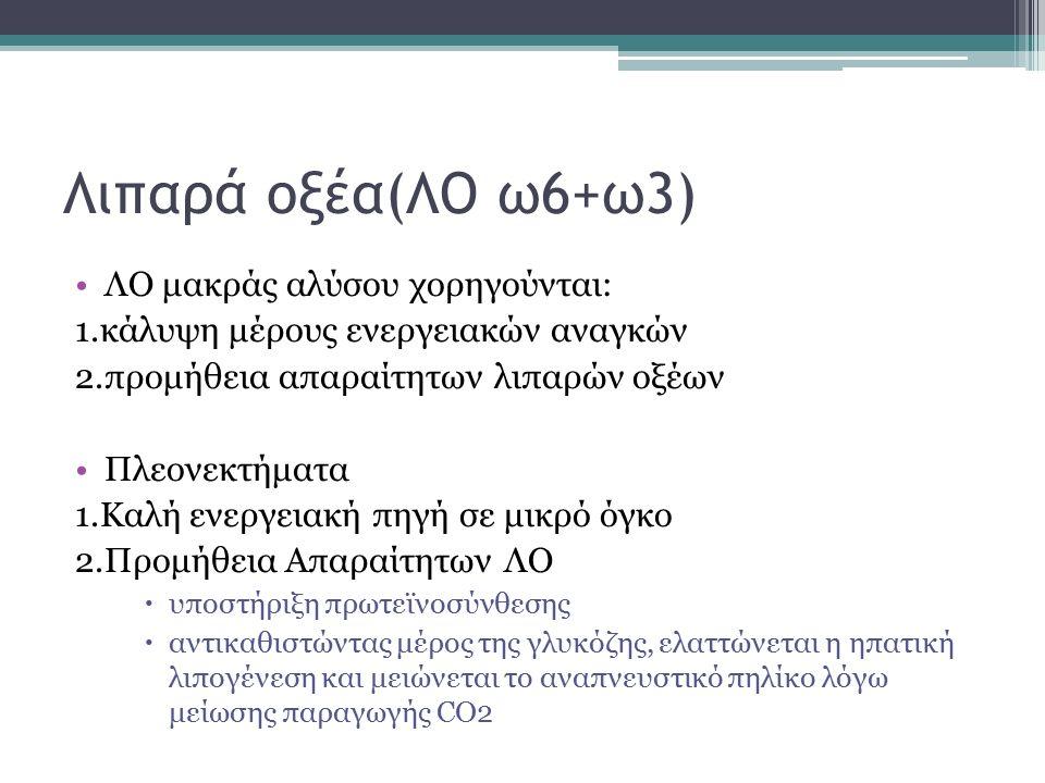 Λιπαρά οξέα(ΛΟ ω6+ω3) ΛΟ μακράς αλύσου χορηγούνται: 1.κάλυψη μέρους ενεργειακών αναγκών 2.προμήθεια απαραίτητων λιπαρών οξέων Πλεονεκτήματα 1.Καλή ενεργειακή πηγή σε μικρό όγκο 2.Προμήθεια Απαραίτητων ΛΟ  υποστήριξη πρωτεϊνοσύνθεσης  αντικαθιστώντας μέρος της γλυκόζης, ελαττώνεται η ηπατική λιπογένεση και μειώνεται το αναπνευστικό πηλίκο λόγω μείωσης παραγωγής CO2