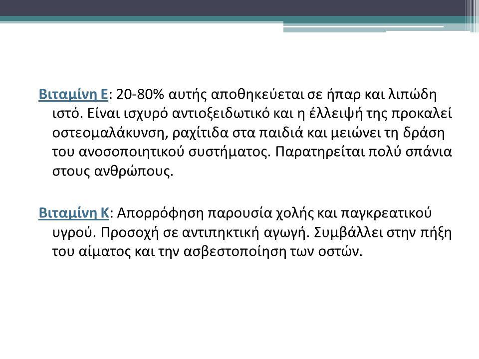 Βιταμίνη Ε: 20-80% αυτής αποθηκεύεται σε ήπαρ και λιπώδη ιστό.