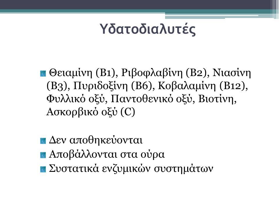 Υδατοδιαλυτές Θειαμίνη (Β1), Ριβοφλαβίνη (Β2), Νιασίνη (Β3), Πυριδοξίνη (Β6), Κοβαλαμίνη (Β12), Φυλλικό οξύ, Παντοθενικό οξύ, Βιοτίνη, Ασκορβικό οξύ (C) Δεν αποθηκεύονται Αποβάλλονται στα ούρα Συστατικά ενζυμικών συστημάτων