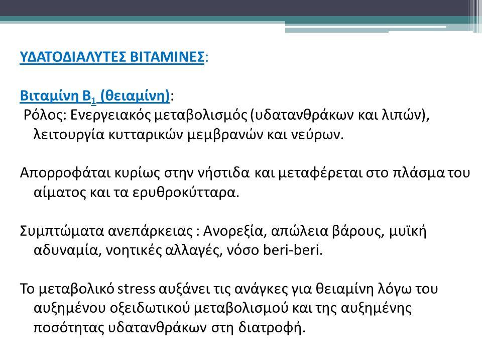ΥΔΑΤΟΔΙΑΛΥΤΕΣ ΒΙΤΑΜΙΝΕΣ: Βιταμίνη Β 1 (θειαμίνη): Ρόλος: Ενεργειακός μεταβολισμός (υδατανθράκων και λιπών), λειτουργία κυτταρικών μεμβρανών και νεύρων.