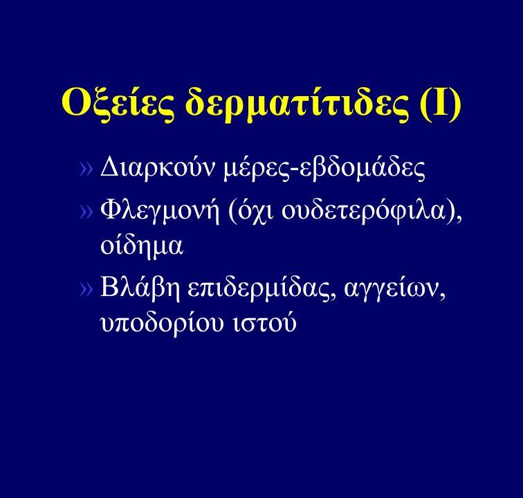 Οξείες δερματίτιδες (ΙI) Κνίδωση –αντίδραση υπερευαισθησίας τύπου Ι –σε σκόνη, φάρμακα, τροφή, δήγμα εντόμων –αποκοκκίωση μαστοκυττάρων  αγγειακή διαπερατότητα  οίδημα χορίου  κνησμώδεις βλατίδες-πλάκες (πομφοί) (ώρες) –IgE-ανεξάρτητη κνίδωση ουσίες επάγουν άμεση αποκοκκίωση μαστοκυττάρων π.χ.