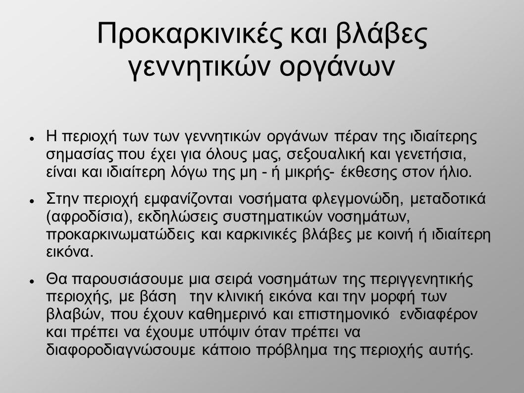 Βαλανίτιδα του Civatte (REKMB)