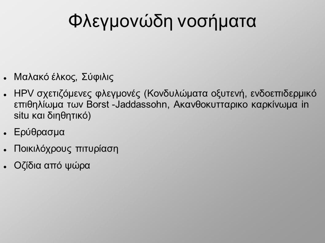Νοσήματα δέρματος και βλεννογόνων Σκληροατροφικός λειχήνας Πλασματοκκυταρική βαλανίτιδα Ψωρίαση Λειχήνας (ομαλός, nitidus, lichen simplex chronicus (Νευροδερματίτιδα))