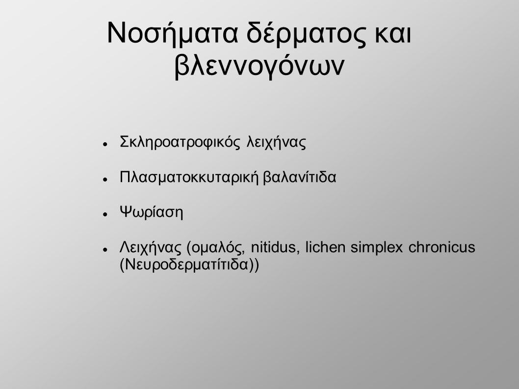 Πλασματοκκυταρική βαλανίτις (Zoon s)