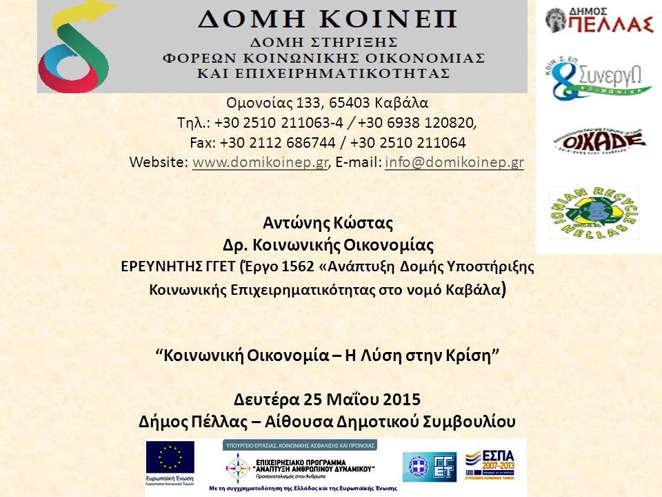 Ομονοίας 133, 65403 Καβάλα Τηλ.: +30 2510 211063-4 / +30 6938 120820, Fax: +30 2112 686744 / +30 2510 211064 Website: www.domikoinep.gr, E-mail: info@domikoinep.gr Αντώνης Κώστας Δρ.