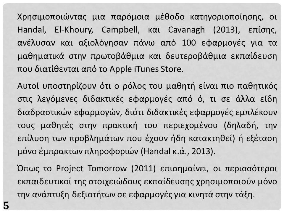 5 Χρησιμοποιώντας μια παρόμοια μέθοδο κατηγοριοποίησης, οι Handal, El-Khoury, Campbell, και Cavanagh (2013), επίσης, ανέλυσαν και αξιολόγησαν πάνω από 100 εφαρμογές για τα μαθηματικά στην πρωτοβάθμια και δευτεροβάθμια εκπαίδευση που διατίθενται από το Apple iTunes Store.
