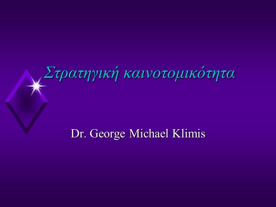 Στρατηγική καινοτομικότητα Dr. George Michael Κlimis