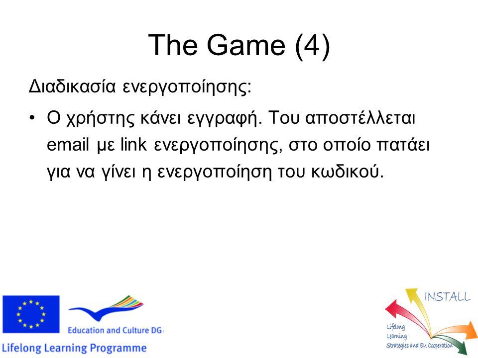 The Game (4) Διαδικασία ενεργοποίησης: Ο χρήστης κάνει εγγραφή. Του αποστέλλεται email με link ενεργοποίησης, στο οποίο πατάει για να γίνει η ενεργοπο