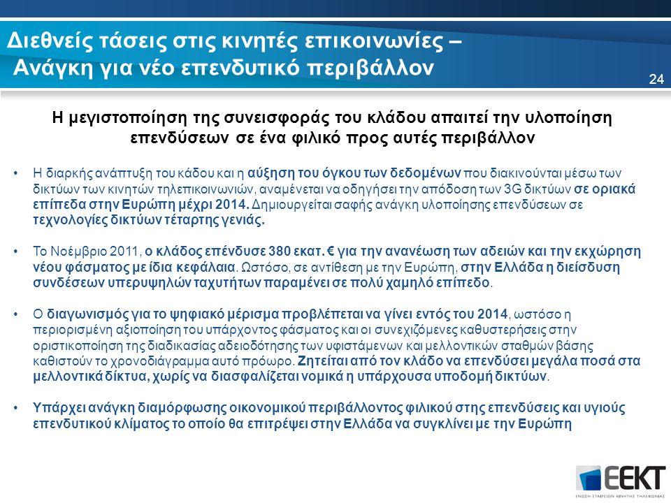 24 Η διαρκής ανάπτυξη του κάδου και η αύξηση του όγκου των δεδομένων που διακινούνται μέσω των δικτύων των κινητών τηλεπικοινωνιών, αναμένεται να οδηγήσει την απόδοση των 3G δικτύων σε οριακά επίπεδα στην Ευρώπη μέχρι 2014.