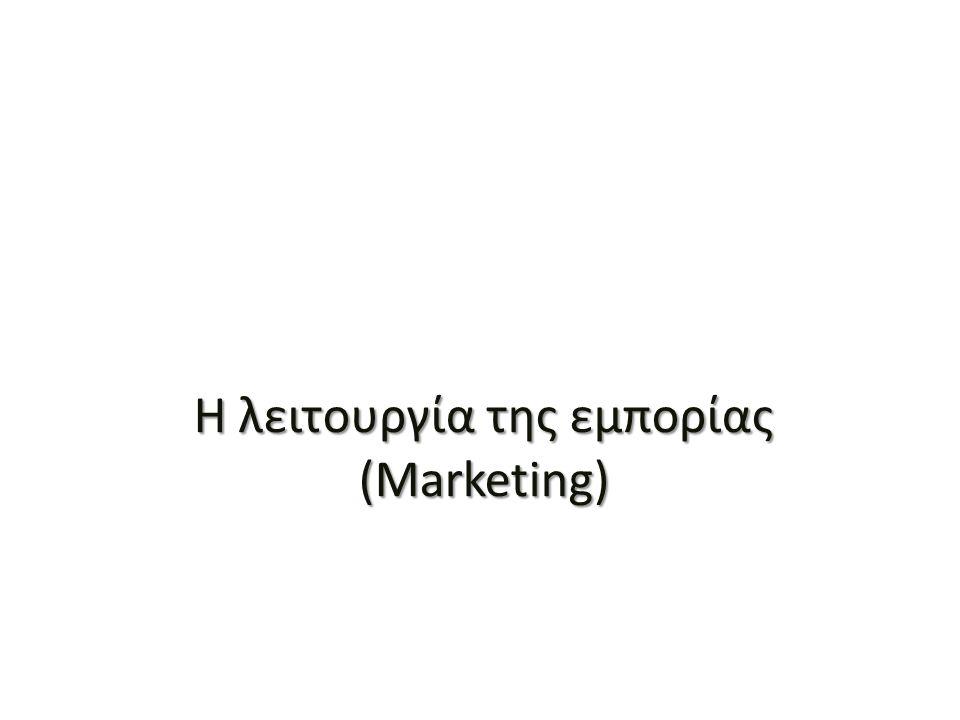 Η λειτουργία της εμπορίας (Marketing)