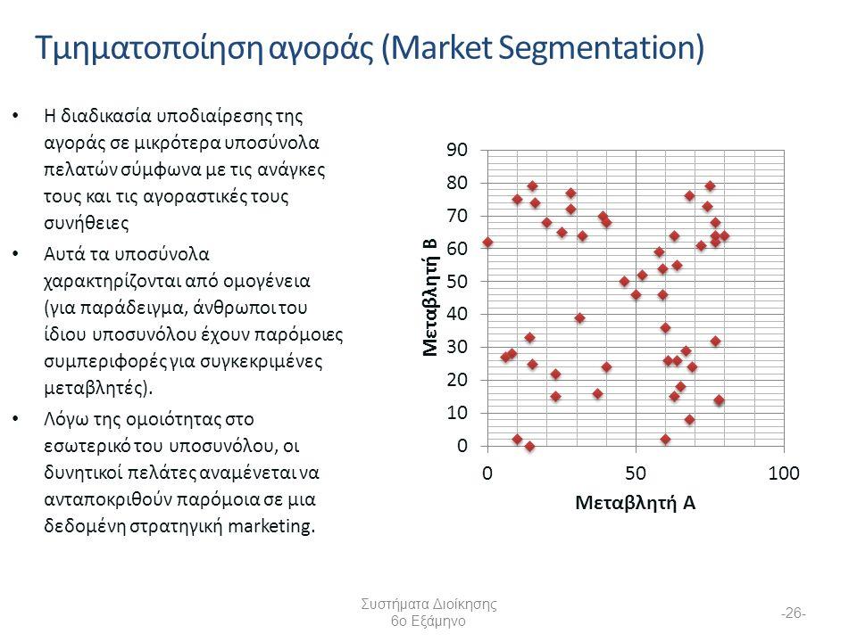 Η διαδικασία υποδιαίρεσης της αγοράς σε μικρότερα υποσύνολα πελατών σύμφωνα με τις ανάγκες τους και τις αγοραστικές τους συνήθειες Αυτά τα υποσύνολα χαρακτηρίζονται από ομογένεια (για παράδειγμα, άνθρωποι του ίδιου υποσυνόλου έχουν παρόμοιες συμπεριφορές για συγκεκριμένες μεταβλητές).